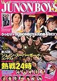 JUNON BOYS (ジュノン・ボーイズ) 2010年 02月号 [雑誌]