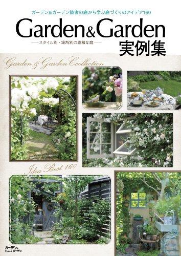 ガーデン&ガーデン実例集 (Musashi Mook ガーデン&ガーデンMook)