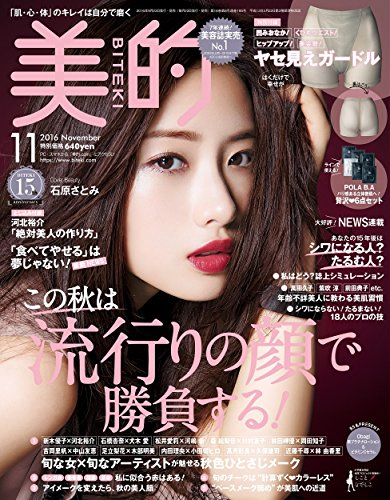 美的(BITEKI) 2016年 11 月号 [雑誌]