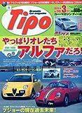 Tipo ( ティーポ ) 2010年 03月号 [雑誌]