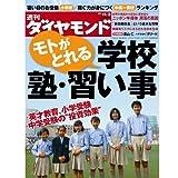 週刊 ダイヤモンド 2012年 11/3号 [雑誌]
