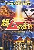 超ムーの世界 [DVD]