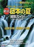 絶景日本の夏撮影ガイドハンディ (Motor Magazine Mook カメラマンハンディシリーズ V)