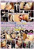 素人カップル企画 『キスは浮気じゃない?』 超カワイイ彼女は彼氏の前で知らないオヤジと10万円でベロチューするのか? [DVD]