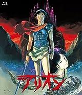 「アリオン」「天使のたまご」「ザ・コクピット」の初BDが8月発売