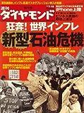 週刊 ダイヤモンド 2008年 7/19号 [雑誌]