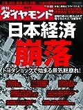 週刊 ダイヤモンド 2008年 11/22号 [雑誌]
