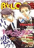 B's-LOG (ビーズログ) 2008年 12月号 [雑誌]