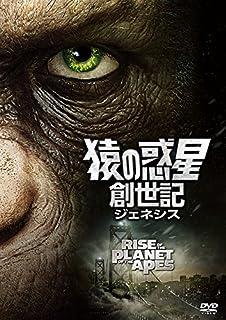 猿の惑星:創世記(ジェネシス) [DVD]