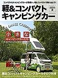 軽&コンパクトキャンピングカー2015夏 (メディアパルムック)