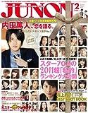 JUNON (ジュノン) 2012年 02月号 [雑誌]