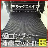 荷室マット DX トヨタ ハイエース 200系 H16/8~ ハイエース荷室03-F 穴なし 黒縁黒