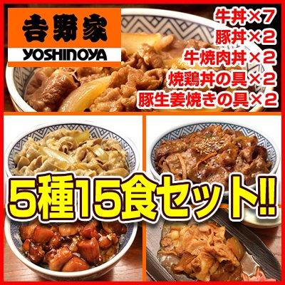 【吉野家】丼の具5種お試しセット