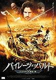 パイレーツ・オブ・バルト EPISODE2:運命の海 [DVD]