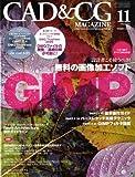 CAD & CG MAGAZINE (キャド アンド シージー マガジン) 2008年 11月号 [雑誌]