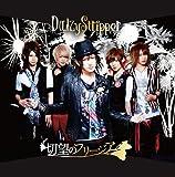 DaizyStripper「切望のフリージア」