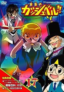 金色のガッシュベル!! 17 [DVD]