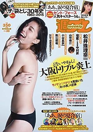 週プレ No.38 9/21 号 [雑誌]