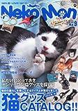 Neko-Mon (ネコモン) 2012年 09月号 [雑誌]