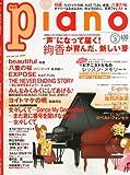 月刊ピアノ 2013年3月号