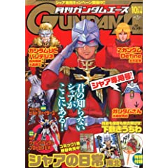GUNDAM A (ガンダムエース) 2013年 10月号 [雑誌]