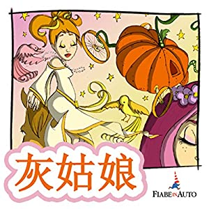 Cinderella (Chinese edition) Audiobook