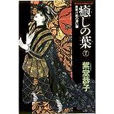 癒しの葉 (7) (あすかコミックスDX)