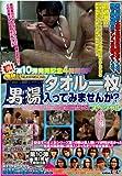 鬼怒川で見つけたお嬢さん タオル一枚男湯入ってみませんか?スペシャル [DVD]