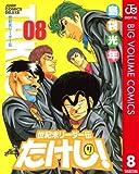 世紀末リーダー伝たけし! 8 (ジャンプコミックスDIGITAL)