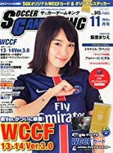 サッカーゲームキング11月号