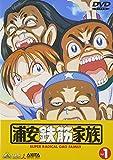 浦安鉄筋家族(1)[DVD]