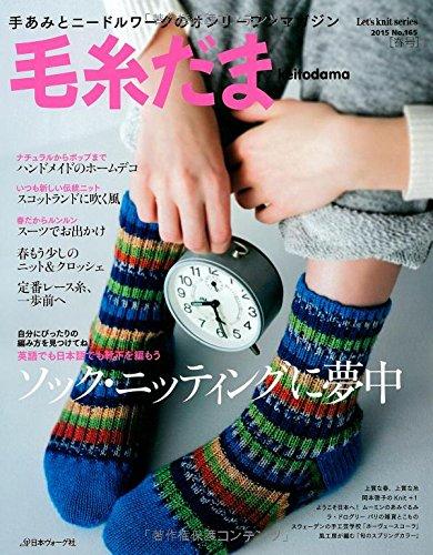 毛糸だま 2015年 春号 No.165