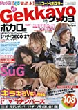 ゲッカヨ Vol.1