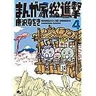 まんが家総進撃 4<まんが家総進撃> (ビームコミックス)