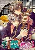 武士銀 銀×土スペシャル 2