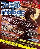 週刊ファミ通 2012年 9月13日号 増刊 ファミ通Mobage (モバゲー) Vol.7 [雑誌]