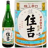 極上住吉 銀 特別純米酒 辛口 1800ml 1本