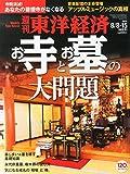 週刊東洋経済 2015年 8/8-15合併号[雑誌]
