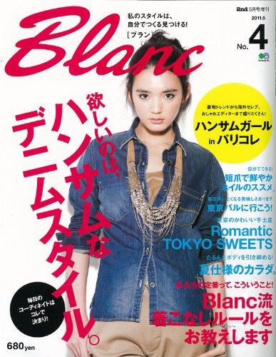 Blanc 2011年Vol.4 大きい表紙画像