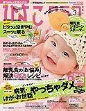 ひよこクラブ 2012年 03月号 [雑誌]