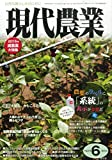 現代農業 2015年 06 月号 [雑誌]