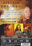 Image de 悪魔ハンティング [DVD]