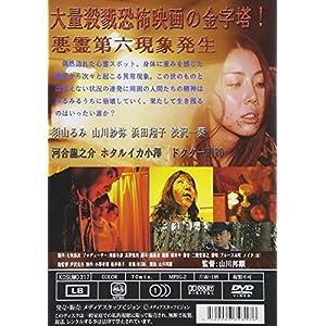 悪魔ハンティング [DVD]