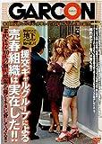 援助交際をビジネスに昇華させたイマドキGALの性態を暴け!! 渋谷ギャルが地下デートクラブ始めました! 援交ギャルグループによる売春組織は実在 [DVD]