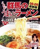 これが群馬のうまいラーメン08-09最新版
