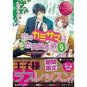 恋のカミサマは恋愛偏差値ゼロ!―Sayuri & Yoshito (エタニティ文庫 エタニティブックス Rouge)