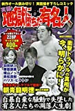 実録 地獄に堕ちた有名人3 (ミッシィコミックス)
