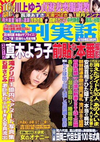 週刊実話 2013年04月18日特大号