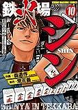 鉄火場のシン(10) 近代麻雀コミックス