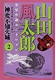 神変不知火城―山田風太郎少年小説コレクション〈2〉
